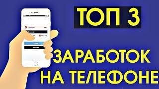 ТОП 3 приложения для заработка без вложений!