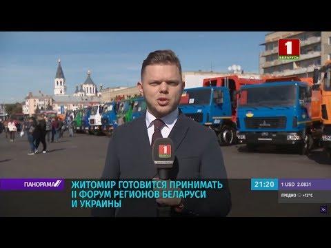 Украинский Житомир примет II Форум регионов Беларуси и Украины