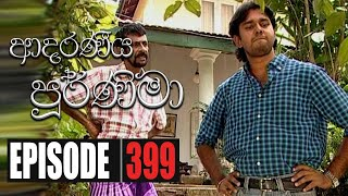 Adaraniya Purnima | Episode 399 07th January 2021 Thumbnail