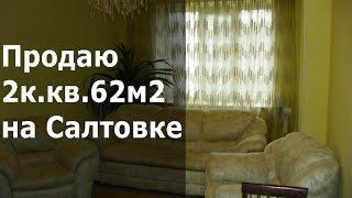 Новострой на Салтовке . Героев Труда Харьков(, 2016-07-10T12:31:26.000Z)