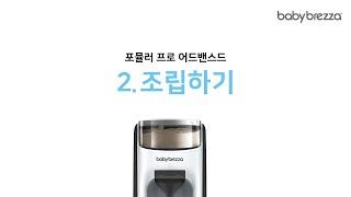 [베이비 브레짜] 신형 포뮬러 프로 어드밴스드 (For…