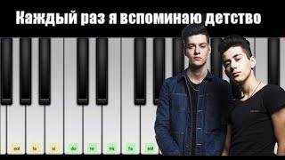 На пианино Детство - Rauf & Faik !