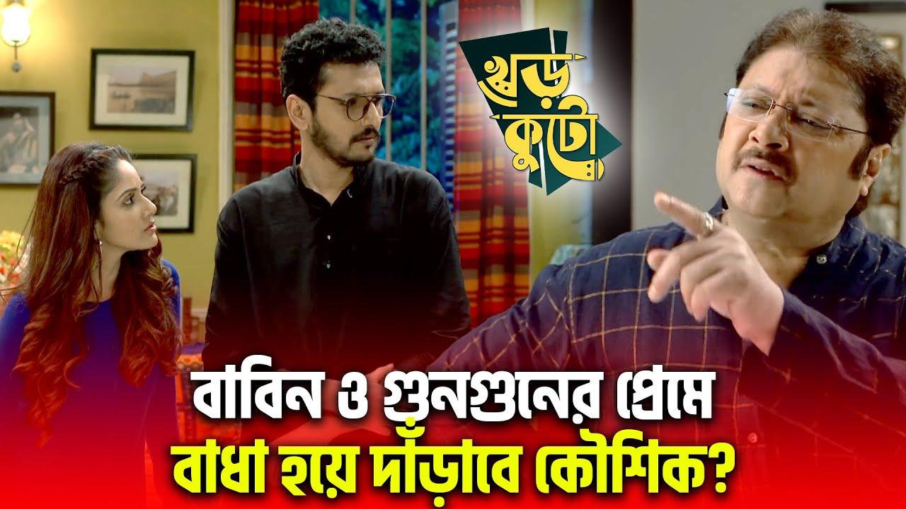 🔥বাবিন ও গুনগুনের প্রেমে বাধা হয়ে দাঁড়াবে কৌশিক? | Khorkuto | Star Jalsha | Chirkut Infinity