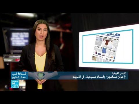 -إخوان مسلمون- بأسماء مسيحية.. في الكويت