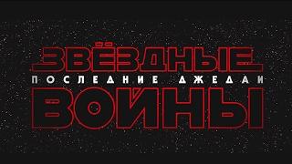 Звёздные Войны: Последние джедаи. Дублированный трейлер №1