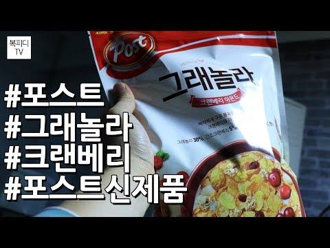 포스트 그래놀라 크랜베리 먹어보기(포스트신제품,캐논200D,복피디TV)