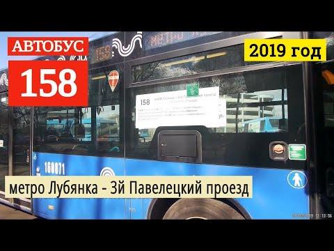 Автобус 158 метро Лубянка - 3й Павелецкий проезд // 27 марта 2019