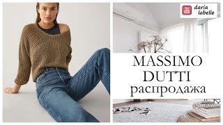 МАССИМО ДУТТИ РАСПРОДАЖА 2020 Часть 2 Весна лето 2020 Massimo Dutti шопинг влог обзор мода
