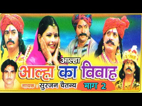 आल्हा का विवाह भाग 2 || Alha Ka Vivha part 2 ||  Surjan Chaitanya ॥ आल्हा || rathor cassette new