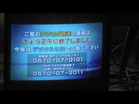 DigitalTV Transition in Japan(Hokkaido)