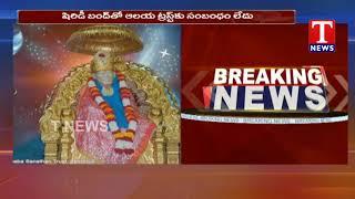 షిరిడీ సాయి ఆలయం తెరిచే ఉంటుంది : ట్రస్ట్ సభ్యులు  Telugu