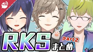 【PUBG】深夜三傑RKSまとめ Part2【にじさんじ / 公式切り抜き / VTuber 】