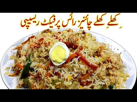 Chinese Fried Rice Restaurant Style I Chinese Fry Rice Recipe I Vegetable Egg Fried Rice Recipes