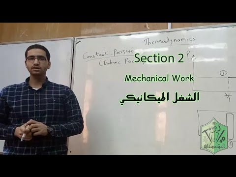 Sec.2 | Thermodynamics - الديناميكا الحرارية | Mechanical Work - الشغل الميكانيكي