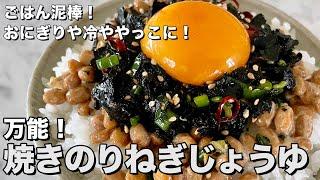 ねぎじょうゆ焼きのり|Koh Kentetsu Kitchen【料理研究家コウケンテツ公式チャンネル】さんのレシピ書き起こし
