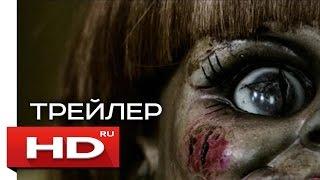 Проклятие Аннабель 2: Зарождение ужаса  - Русский Трейлер (2017)