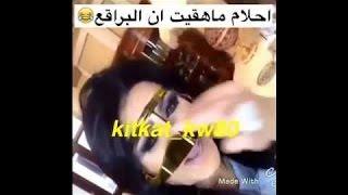 احلام ماهقيت ان البراقع ، ههههههههههههههه