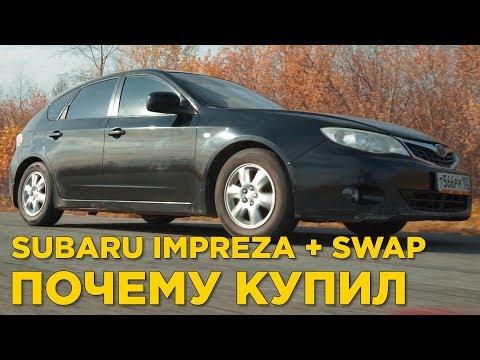 Почему купил Subaru Impreza | Отзыв владельца Субару Импреза