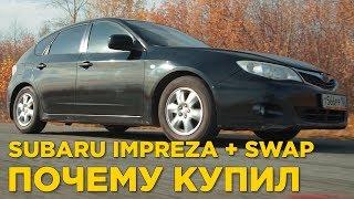 Почему купил Subaru Impreza   Отзыв владельца Субару Импреза