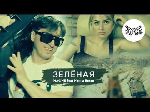 Мафик Ft. Ирина Коган - Зелёная