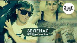 Мафик и Ирина Коган -Зеленая (муз. и сл. Александр Кириллов)