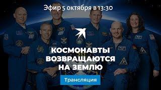 Возвращение экспедиции МКС-56 на Землю