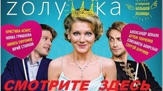 ЗОЛУШКА 2016 русские комедии 2016 russkie komedii 2016