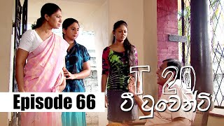 T20 - ටී ටුවෙන්ටි | Episode 66 | 11 - 03 - 2020 | Siyatha TV Thumbnail