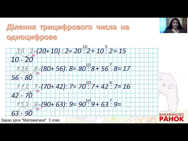 3 клас. Математика. Ділення трицифрового числа на одноцифрове