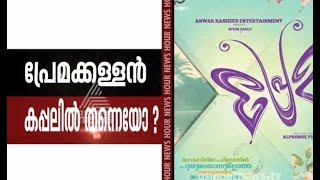 Premam piracy row Enquiry Asianet News Hour 18th July 2015