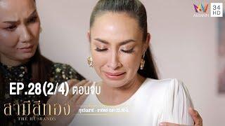 สามีสีทอง | EP.28 (2/4) ตอนจบ | 13 ต.ค.62 | Amarin TVHD34