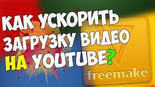 Как ускорить загрузку видео на YouTube? | 2016(http://www.freemake.com - офф. сайт программы. ▻ Как ускорить загрузку видео на YouTube? ▻ Страница Вконтакте : https://vk.com/fol..., 2016-10-02T08:30:39.000Z)
