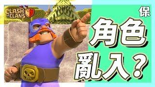 荒野亂鬥角色亂入?!│部落衝突 Clash of Clans 部落 検索動画 6