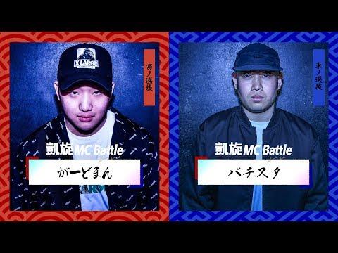がーどまん.vs.バチスタ.凱旋MC battle東西選抜春ノ陣2019.1回戦
