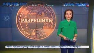 Законы и Криптовалюта в Японии Европе США и других странах мира Bitcoin Ethereum Ripple Dash Neo(, 2017-12-03T13:30:01.000Z)