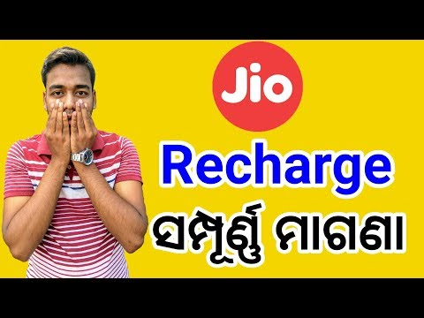 Make Jio Recharge fully Free. Know the Technique. Odia Tech Support. OTS