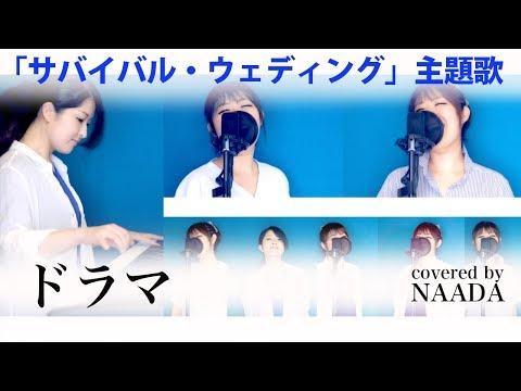 【フル/歌詞】C&K ドラマ サバイバル・ウェディング 主題歌 カバー/NAADA
