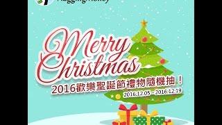2016-12-20 碎碎念記帳【2016歡樂聖誕節禮物隨機抽】抽獎影片