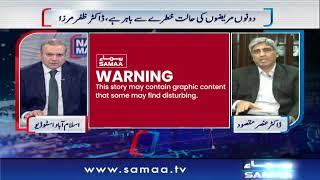 Pakistan mein coronavirus kaise aya?   SAMAA TV   Nadeem Malik