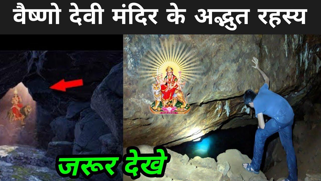 वैष्णो देवी यात्रा कैसे करें ?   Vaishno Devi Yatra 2021   Vaishno Devi Ki Video