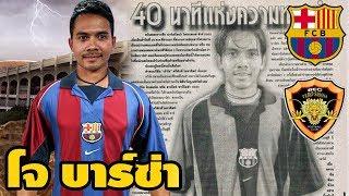 บอลไทยคลาสสิค - ทวีศักดิ์ โมราศิลป์ นักเตะไทยคนเดียว ที่เคยลงเล่นให้ทีม FC บาร์เซโลน่า