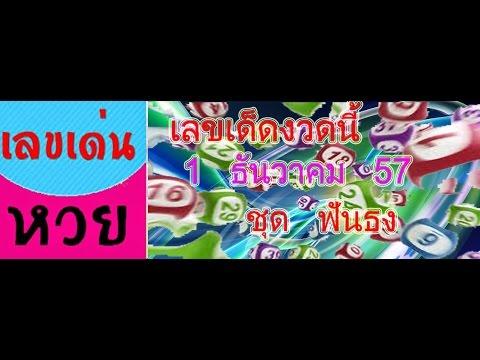 เลขเด่น ชุดฟันธง 1ธันวา57