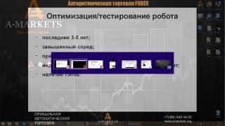 Вебинар «Как сделать автоматическую торговлю на Forex прибыльной?» 12.05.2016(, 2016-07-19T06:45:57.000Z)