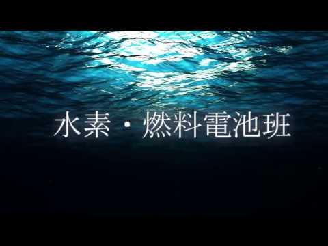 【近畿大学】理工会学生部会-エネルギー研究会NEDE2017