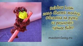 Rainbow Loom 2016 Charms: monkey. Обезьянка на ручку из резиночек: лучшее видео