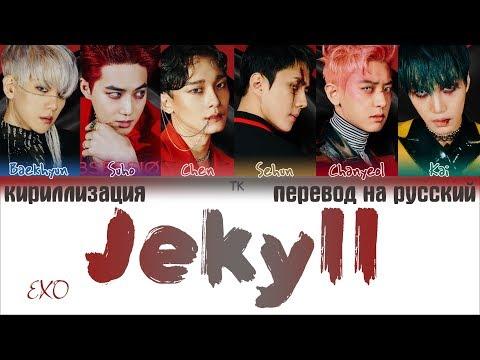 EXO (엑소) - Jekyll [ПЕРЕВОД НА РУССКИЙ/КИРИЛЛИЗАЦИЯ Color Coded Lyrics]