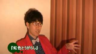 虹色とうがらし(10)