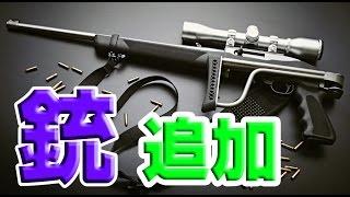銃 マイクラ スイッチ コマンド