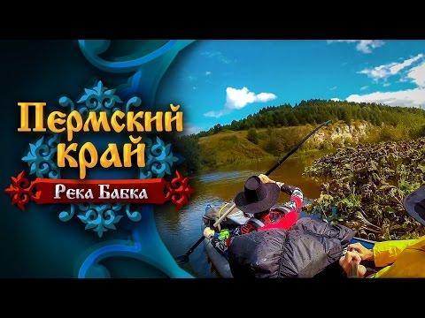 Пермский край. Река Бабка