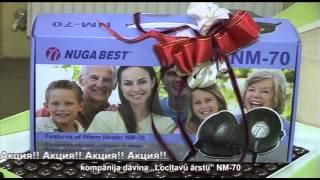 Акция компании Nuga best(До 31 декабря каждому покупателю массажной кровати Nuga Best -- ценный подарок от компании - «Доктор суставов»..., 2012-12-04T12:49:34.000Z)